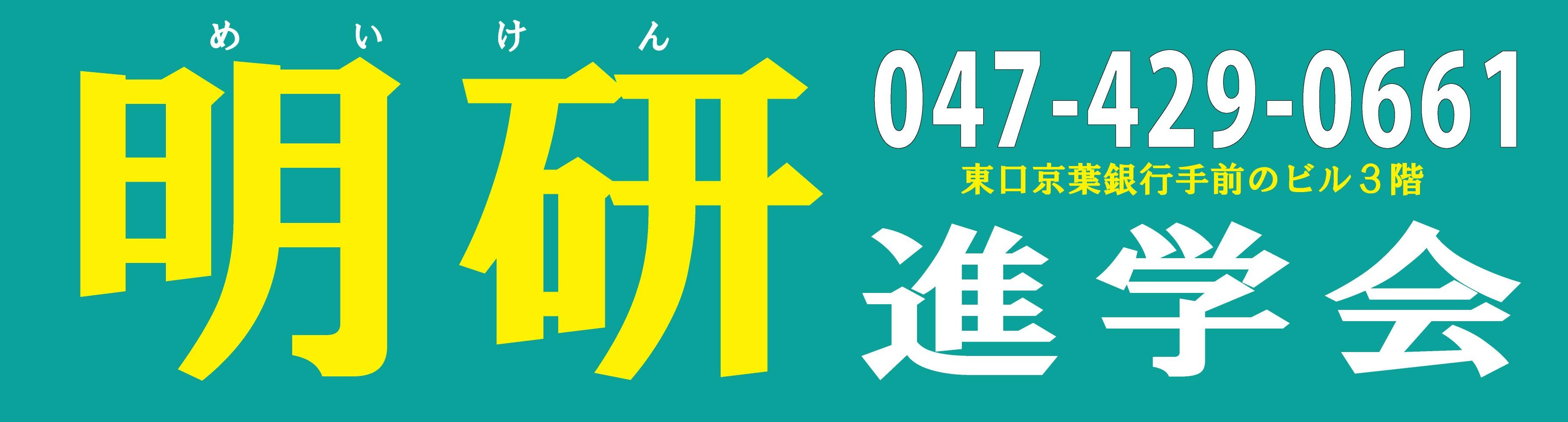 【公式】明研進学会[めいけんしんがくかい公式サイト]